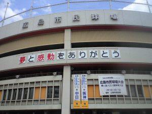 (かつての)広島市民球場。たまにはプロ野球の試合を観戦しに行きたいものです。