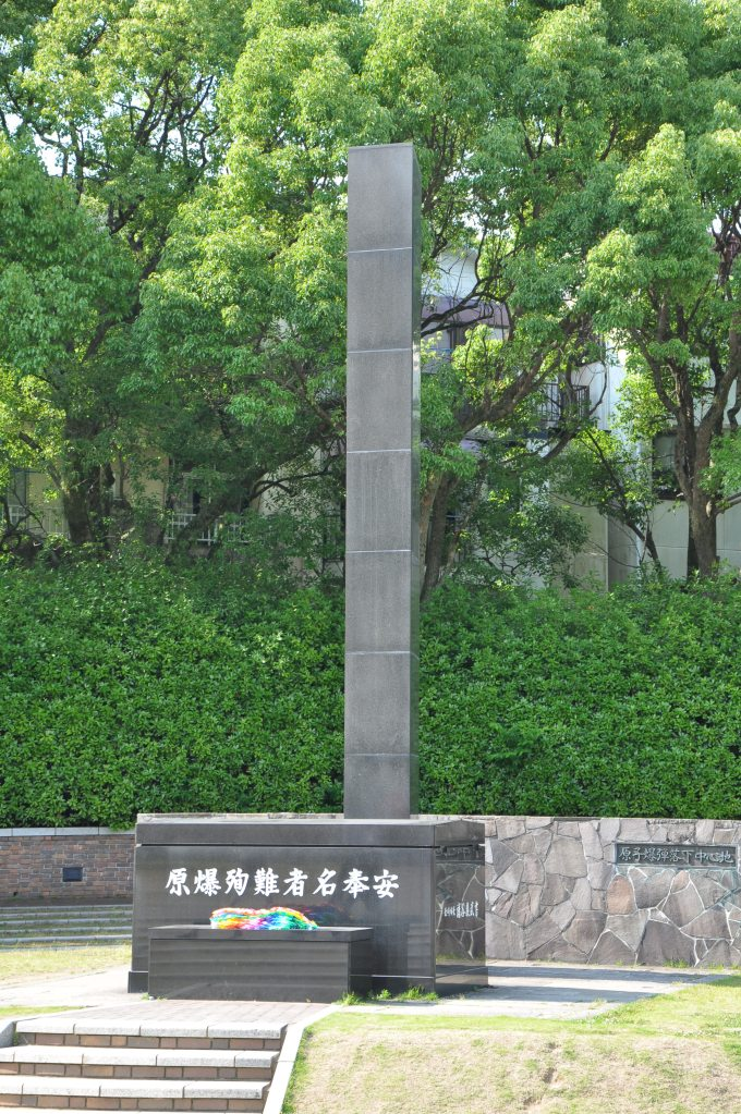 長崎の、爆心地。